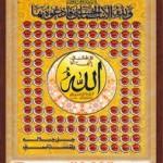 Allah'ın isimleri ve faydaları,zikir sayıları