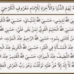 Bu duayı okuyan için