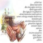 Ya Rabbi'! Sen bizlerin dualarını kabul et