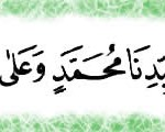 Kaybolan yada unutulan bir eşya için okuncak selavat(Peygamber Efendimiz'den