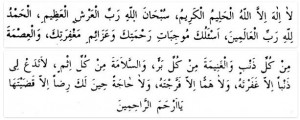 hacet-duası 1