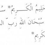 Allah Resûlü sıkıntı anında  bu duayı okurdu