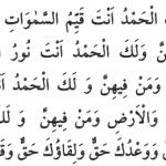 Peygamber Efendimiz(s.a.v)'in Teheccüd Vaktinde Okuduğu Dua