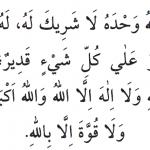Uyku arasında bu duayı okuyan ne dilerse kabul olur