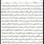 Salavat-ı Tac (Kimin ne sıkıntısı var ise kafidir)(İş-Rızık konusunda çok tesirli)