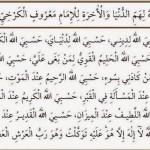 Maruf-u Kerhi Duası(Her türlü hacet ve her türlü dünya ve ahiret sıkıntıları)