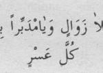 Yatsı namazından sonra okunacak dua