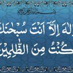 Özel gün ve gecelerde duaların kabulü için