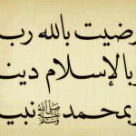 Sabah ve Akşam bu duayı okuyan kimseye cennet vacib olur