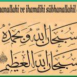 Sabah Ve Akşam (100) Defa okuyanın günahları affolur-Günahlardan korunur