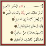Her türlü düşman ve beladan emin olmak için Dua (Ay tutulmasında)