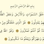 Sabah namazından sonra bu Âyetleri okuyanı korumak için